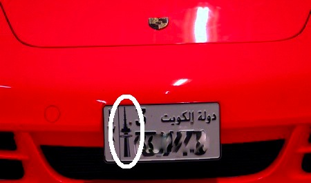 Sticker on License Plate « SOME contrast