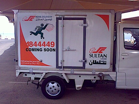sultan-center-offering-home-delivery
