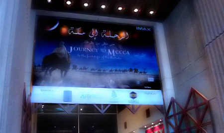 journy-to-mecca-imax-kuwait