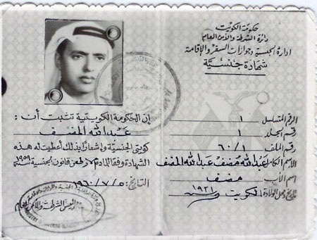 first-kuwaiti-citizenship-certificate-created