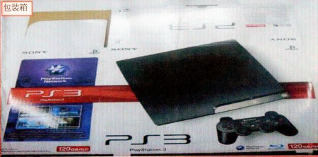 a-new-slimmer-ps3